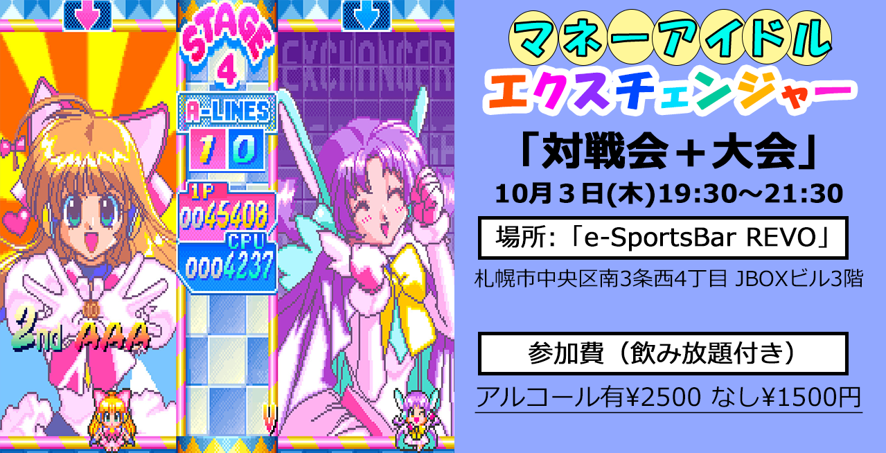 201910/3 突発!マネーアイドルエクスチェンジャー(PS4)対戦会