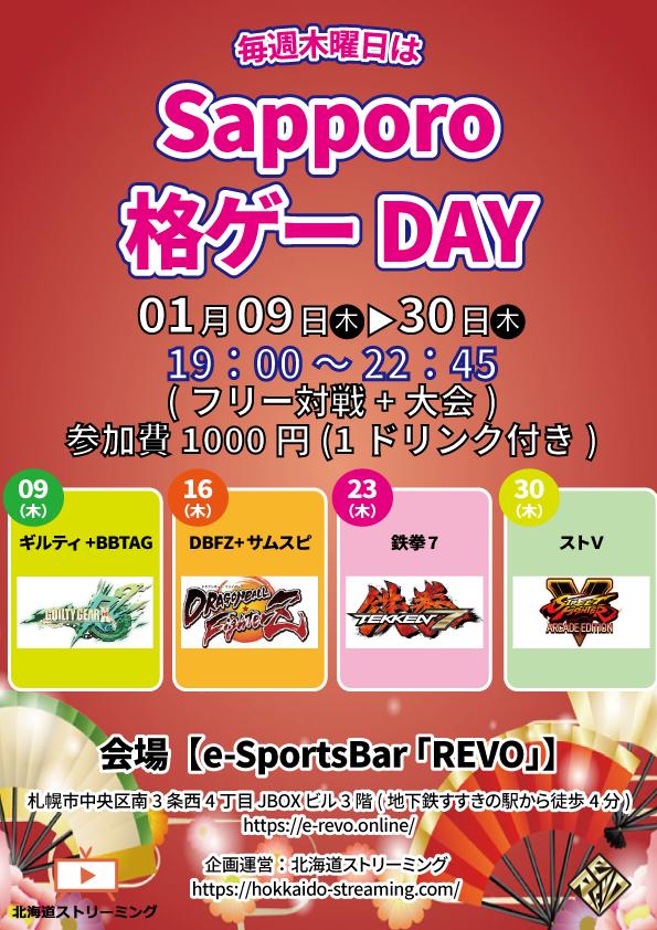 20200116_札幌格ゲーDAY#6「DBFZ、サムスピ対戦会」