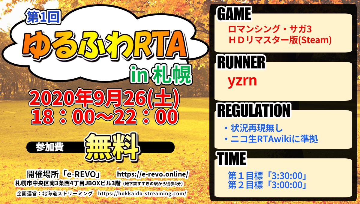 20200926_第1回「ゆるふわRTA in 札幌」開催