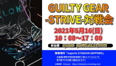※中止 20210516_「GUILTY GEAR -STRIVE-」オープンβ版 オフライン対戦会