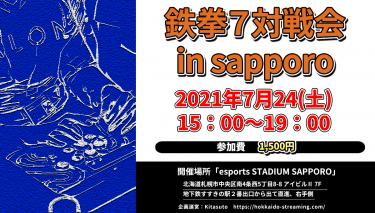 20210724_「鉄拳7」オフライン対戦会 in sapporo