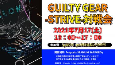 20210717_「GUILTY GEAR -STRIVE-」オフライン対戦会
