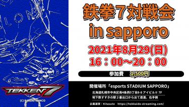 ※中止 20210829_「鉄拳7」対戦会 in sapporo