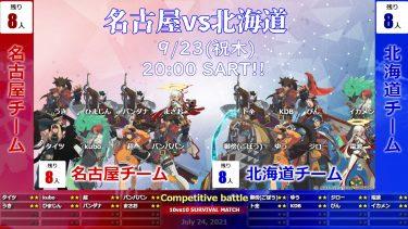 【GGST】北海道 vs 名古屋 8on8が開催!ついでに北海道メンバーを紹介